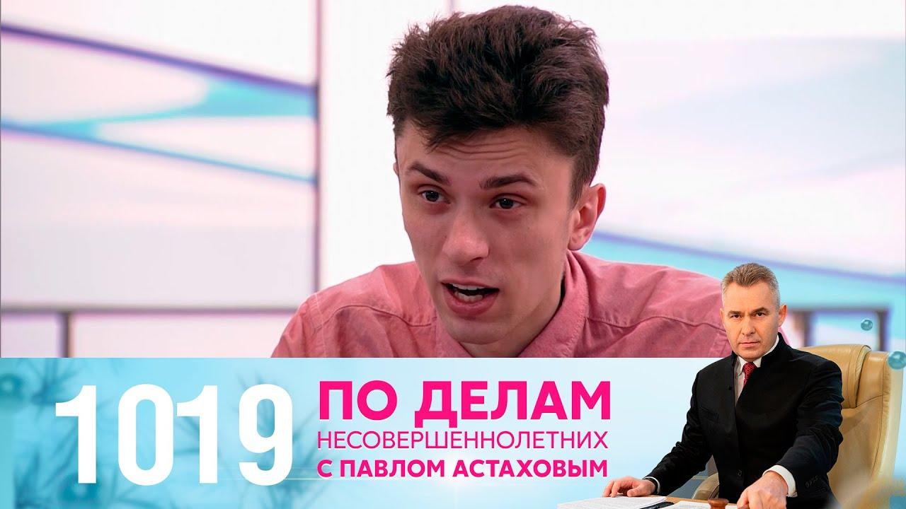 По делам несовершеннолетних 1019 выпуск 03.07.2020