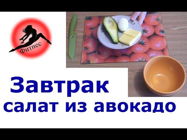 Завтрак - салат из авокадо. Программа