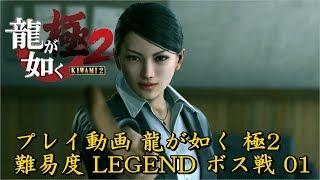 【プレイ動画】龍が如く極2 難易度 LEGEND ボス戦 01【Yakuza Kiwami 2】
