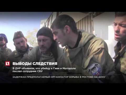 В ДНР объявили, что убийцу к Гиви и Мотороле послал сотрудник СБУ