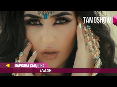Парвина Саидова - Аладдин  Parvina Saidova - Aladdin (2017)