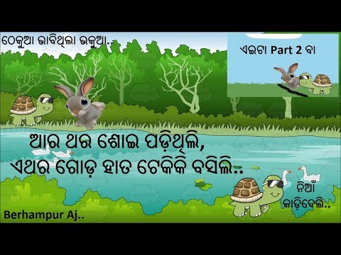 ଠେକୁଆ ଗପ 2, The Hare and The Tortoise Part 2 Odia Funny Story | Berhampuriya Story || Berhampur Aj..
