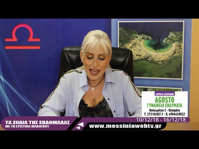 Τα ζώδια της εβδομάδας 10/12/18 - 16/12/18- www.messiniawebtv.gr