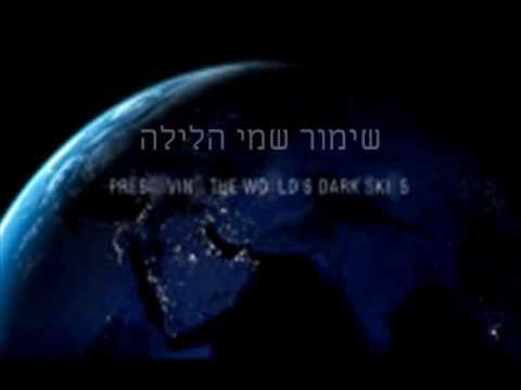 International Year of Astronomy - Israel
