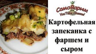 Запеканка картофельная с фаршем и сыром. Видеорецепт