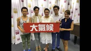 Publication Date: 2018-06-06 | Video Title: 香港電台第一台 大氣候 02-06-2018
