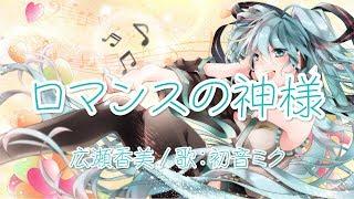 広瀬香美さんのロマンスの神様を 初音ミクさんが歌ってくれました\(^o^...