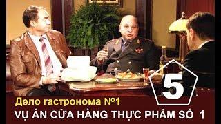 Vụ án Cửa hàng thực phẩm số 1 - Tập: 5 | Phim về thời kỳ tiền đổi mới ở Liên Xô