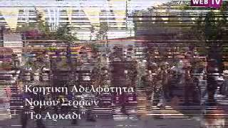 93η επέτειος της Μάχης του Σκρα - Eidisis.gr Web TV
