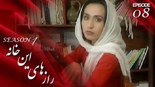 Raz Hai En Khana - SE-1 - Ep-8 / رازهای این خانه - فصل اول - قسمت هشتم