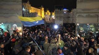 У центрі Києва сталася штовханина між мітингувальниками та поліцією