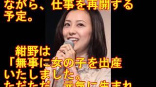 元宝塚歌劇団トップ娘役の女優・紺野まひる(38)が今月8日に第2子...