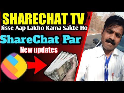 Sharechat New Update | Sharechat Se Paise Kaise Kamaye