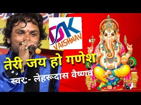 तेरी जय हो गणेश !! Teri Jai Ho Ganesh !! लेहरूदास वैष्णव