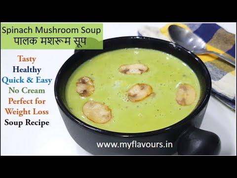 एकदम नया-रेस्टॉरेंट स्टाइल पालक मशरुम सूप Spinach Mushroom Soup Recipe/how to make soup at home-keto