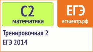 С2 по математике, ЕГЭ 2014, тренировочная работа (28.01), стереометрия