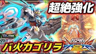 【EXVS2実況 #79】激強プレッシャーから特格ループでお手軽350ダメ!?ハイパー上方修正で一気にゴリラ機体に!へーしさん修正後Pセルフ視点!【エクバ2】【ガンダム】【Gセルフ】【Gundam】
