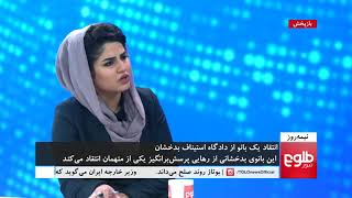 NIMA ROOZ: Badakhsan Woman Criticizes Release Of Suspect