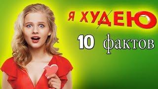 Я ХУДЕЮ - 10 Фактов о Фильме | Интересные Факты о Кино