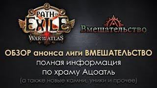 Новинки видео по игре Path of Exile