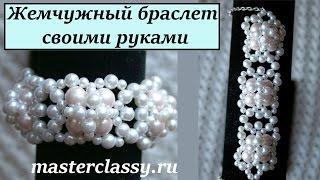 DIY pearl bracelet tutorial. Жемчужный браслет своими руками: пошаговый видео урок
