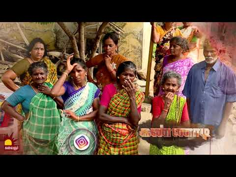 தொடர் கொலை சம்பவங்களால் நடுங்கும் மதுரை மக்கள் ..! 12 September 2019 | Kannadi | Promo  இன்று இரவு 8 மணிக்கு  நமது கலைஞர் தொலைக்காட்சியில் காணத்தவறாதீர்கள்..   Kannadi is the new show hosted by Amit Bhargav. The host try to bring to light some of the unexplored factors surrounding infamous criminal incidents.  Stay tuned with us : http://bit.ly/subscribekalaignartv  குட்டி சொர்ணாக்கா | இங்க என்ன சொல்லுது | Inga Enna Solluthu | Game show | Jagan | Kalaignar TV https://youtu.be/kGw4kuN9uv8  நெசமாத்தான் சொல்றிய..! இங்க என்ன சொல்லுது | Inga Enna Solluthu | Game show | Jagan | Kalaignar TV https://youtu.be/QdDPztPnnDQ