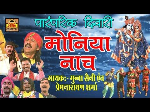 पारंपरिक दिवारी Moniya Nach || Superhit Krishna Bhajan || Munna Saini, Prem Narayan #SonaCassette