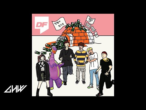 � Remix - Jvcki Wai (재키와�), Dbo (디보), HAON (김하온), 스윙스,  키드 밀리 (Kid Milli), SUPERBEE (수�비)