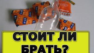 Презервативы с алиэкспресс! Стоит ли брать?!(Ссылка на продавца можете найти вот тут : http://sergi5.ru/pokutki_s_aliexpress/prezervativ-s-alikspress.html *************************************** Подпис..., 2015-09-16T12:58:18.000Z)