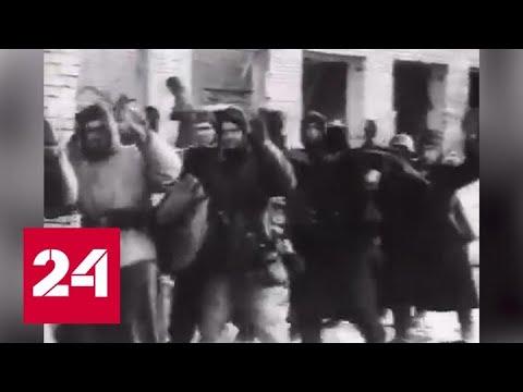 Снятие блокады Ленинграда и освобождение Освенцима - Россия 24