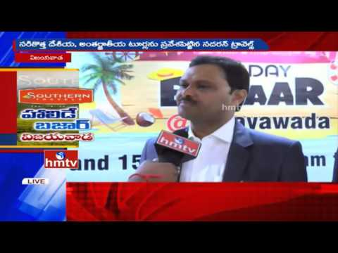 Southern Travels Holiday Bazaar in Vijayawada | National & International Tour Packages | HMTV