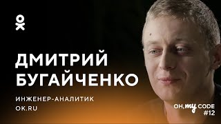Машинное обучение и аналитика в Одноклассниках — OH, MY CODE #12
