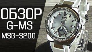 обзор CASIO BABY-G G-MS MSG-S200-7A  Где купить со скидкой