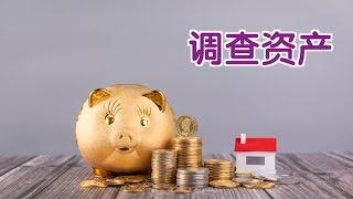 如何调查别人的资产(房产、银行账号、基金等)