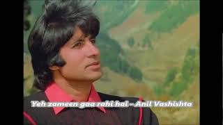 Yeh zameen gaa rahi hai - Anil Vashishta