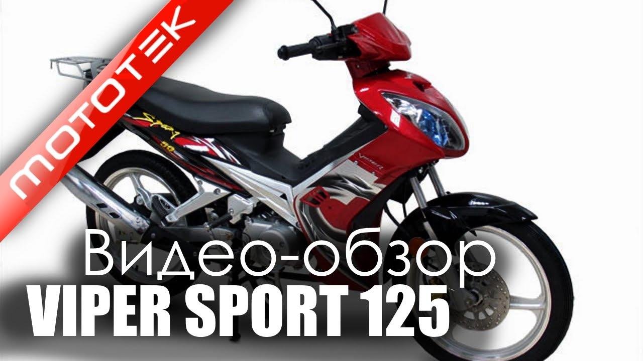 Скутер VIPER SPORT 125 | Видео Обзор | Обзор от Mototek