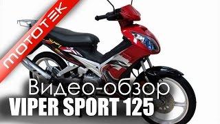 Скутер VIPER SPORT 125    Видео Обзор     Обзор от Mototek