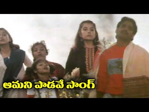 Telugu Super Hit Song - Amani Padave