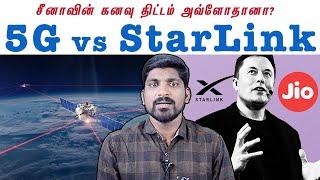 சீனாவின் கனவு திட்டம் காலி | Jioக்கு போட்டியாக SpaceX | Elon Musk StarLink vs 5G | Tamil Pokkisham
