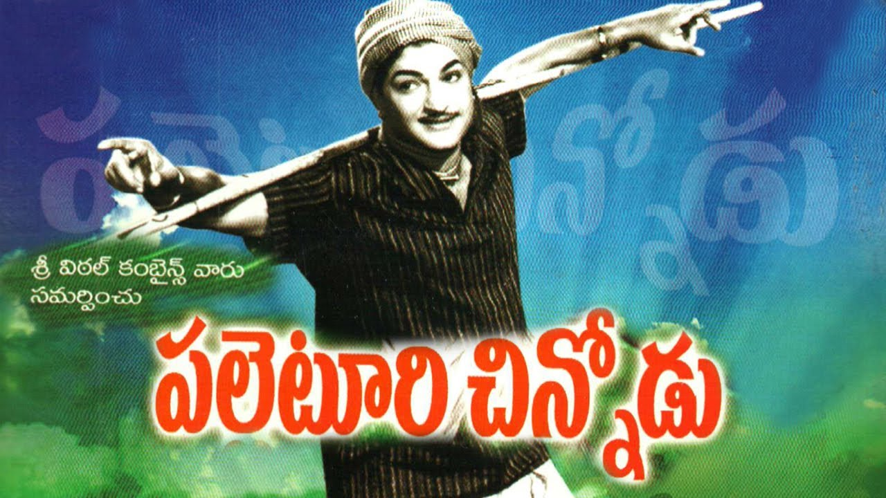 Palletoori chinnodu full length telugu movie youtube.