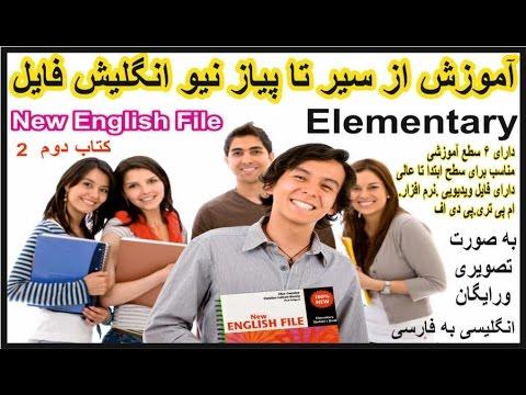,آموزش-,از-سیر-تا-پیاز,-انگلیسی,-new-english-file,-کتاب-دوم-درس224