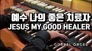 [Organ cover] (82)예수 나의 좋은 치료자(JESUS MY GOOD HEALER) 새벽기도음악,묵상기도음악,예배전주음악,오르간반주