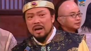 經典TV:2007年綜藝大哥大除夕夜特別節目爆笑短劇-滿清外傳 (2/2)