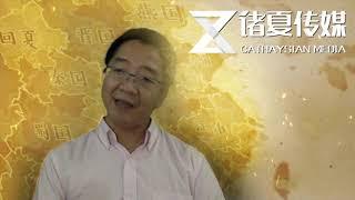 刘仲敬的诸夏 阿姨说不停 (第七集人物志 诸夏十大罪人-文明太后)
