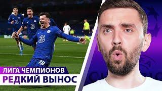 ЛЧ! Тухель переиграл Зидана В 6 РАЗ🔥 Челси снова в финале