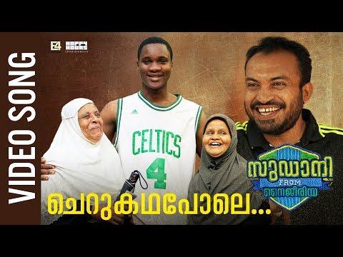Cherukadhapole | Video Song | Rex Vijayan | Sudani From Nigeria | Soubin Shahir