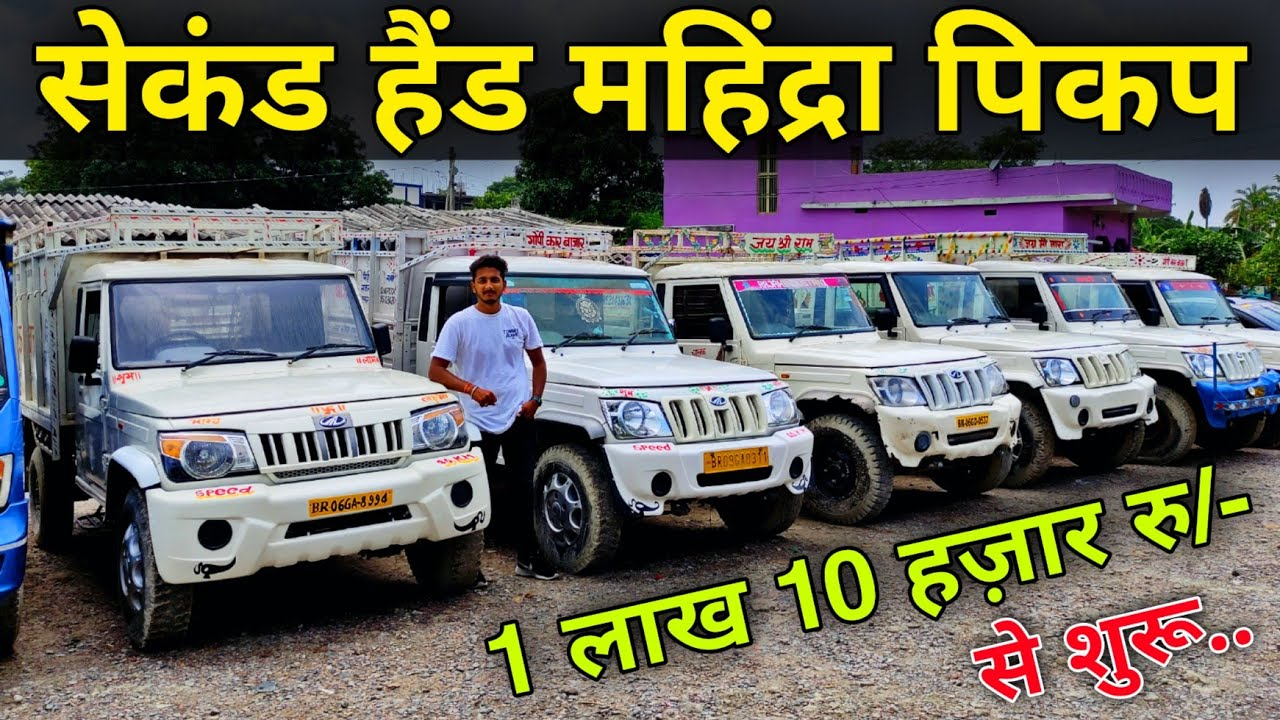 Old Mahindra Pickup In Bihar | Second Hand Mahindra Pickup Bihar | Old Bolero In Bihar, Roaming Bird