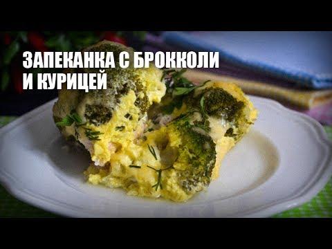 Запеканка с брокколи и курицей — видео рецепт
