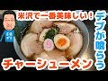 【孤独なデブのラーメン放浪記】米沢で一番美味しいチャーシュー麺「とんとんラーメ…