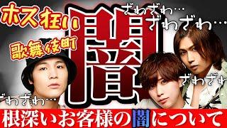 【ホス狂いの闇】歌舞伎町に実在する女子の深い闇について